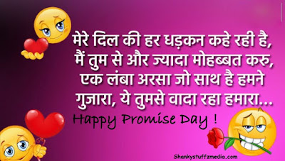 Happy Promise Day messages in hindi