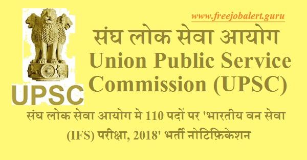 Union Public Service Commission, UPSC, UPSC Recruitment, IFS, Graduation, Indian Forest Service, Latest Jobs, upsc logo