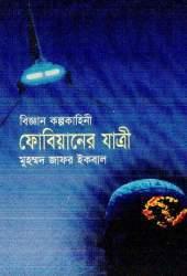 Fobiyaner Jatri By Muhamad Zafar Iqbal