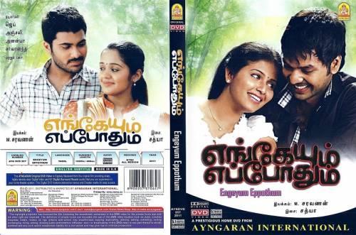 Tamil Video songs: Download VILLU ( ) Ayngaran 5.1Tamil ...