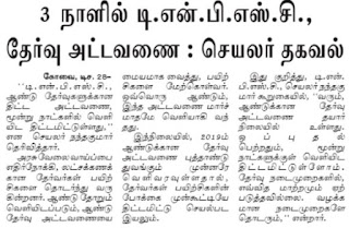 tnpsc-annual-planner-will-be-published-within-3days-tnpsc-latest-news-tngovernmentjobs
