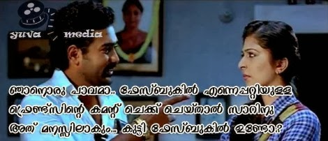 Facebook Malayalam Photo Comments Part 5 | Photocomment4u
