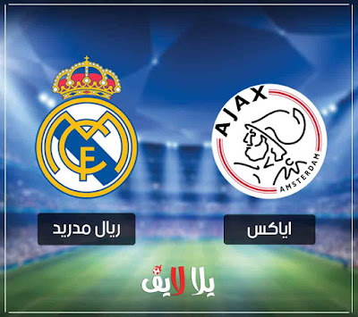 رابط مشاهدة مباراة ريال مدريد واياكس اليوم لايف بث مباشر في دوري ابطال اوروبا