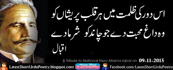 Famous Quotes Of Allama Iqbal In English About Education: Sad Urdu Poetry,Ghazal, Wallpaper, Sms,Quotes: Is Daur Ki