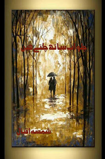 Chalo ab sath chaltay hain by Shamsa Iqbal Episode 23 Online Reading