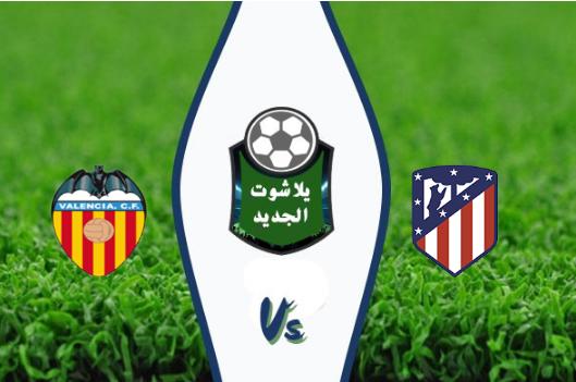 نتيجة مباراة اتلتيكو مدريد وفالنسيا اليوم 19-10-2019 اون لاين اليوم الدوري الاسباني