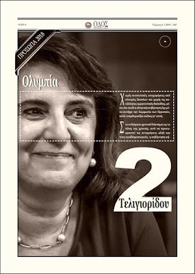 Olympia Teligioridou | Odos newspaper of Kastoria