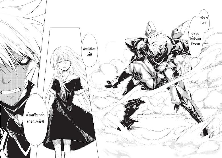 Kurogane no Ido - หน้า 17