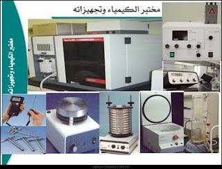 مختبر الكيمياء وتجهيزاته pdf