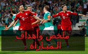 أهداف مباراة فيردر بريمن وبايرن ميونيخ في كأس ألمانيا