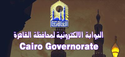 نتيجة الشهادة الاعدادية للصف الثالث الاعدادى بمحافظة القاهرة 2018 الترم الاول