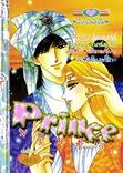 การ์ตูน Prince เล่ม 3