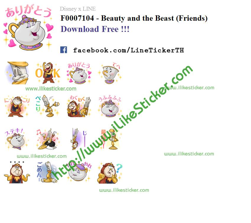 Beauty and the Beast (Friends)
