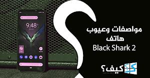 مواصفات وعيوب هاتف Black Shark 2