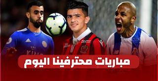 برنامج مباريات اليوم السبت 12/01/2019 + القنوات الناقلة