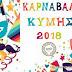 Το EVIAVIMA της Ματίνας Ρέτσα παρουσιάζει το Μεγάλο Καρναβάλι Κύμης