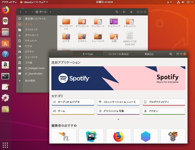 1f653ab2e6d Ubuntu 18.04 その95 - Microsoft Surface Pro 3でUbuntu  18.04が動作・追加ドライバーのインストールやパッチ作業の必要なし - kledgeb
