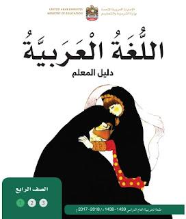 كتاب دليل المعلم فى اللغة العربية للصف الرابع الامارات2017-2018-2019