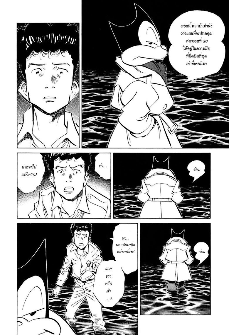 Billy Bat - หน้า 6