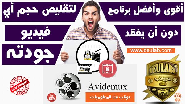 تحميل أفضل و أقوى برنامج لتقليص حجم ألفيديوهات مع الحفاظ على جودتها Avidemux