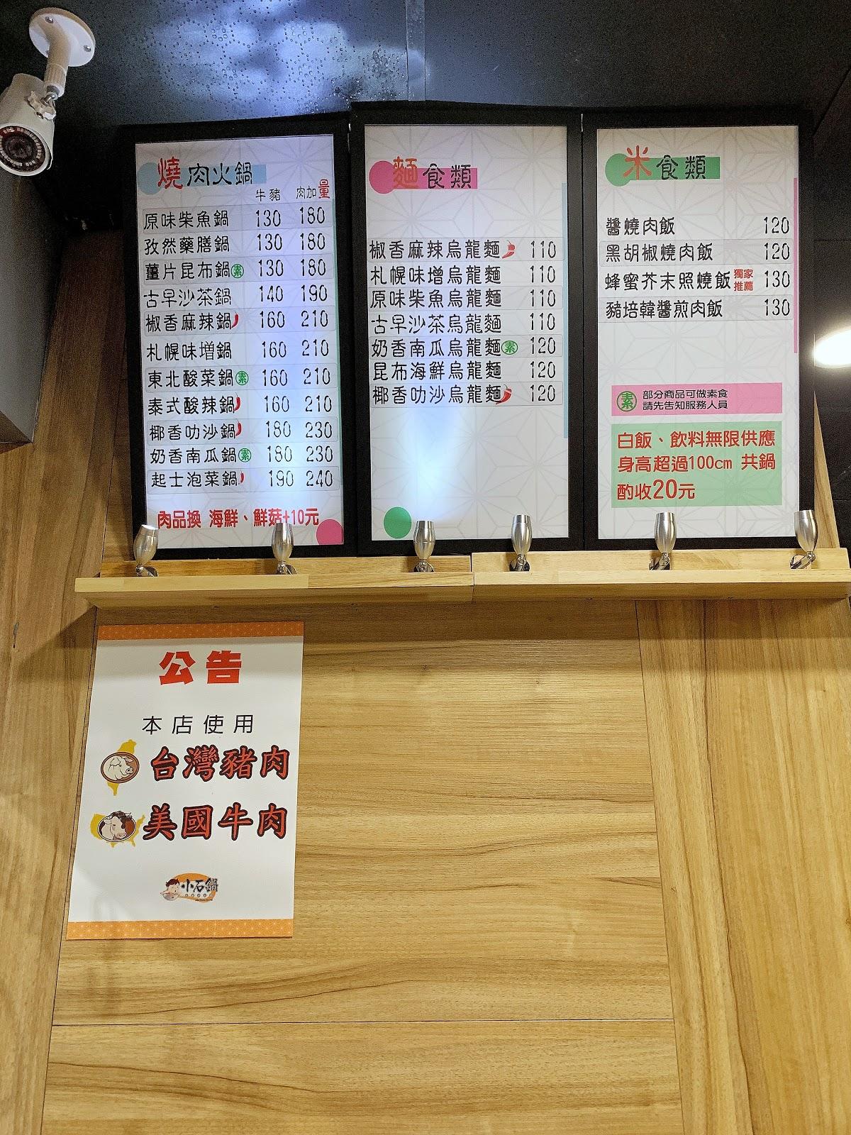 小石鍋菜單台南