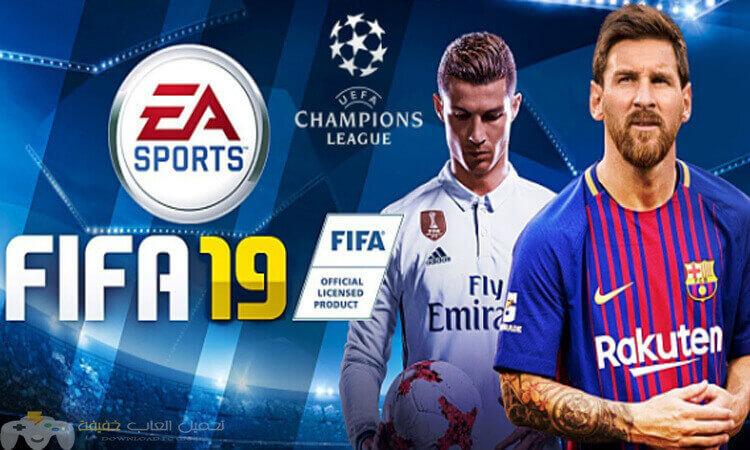 تحميل لعبة فيفا 2019 FIFA للكمبيوتر برابط مباشر وحجم صغير