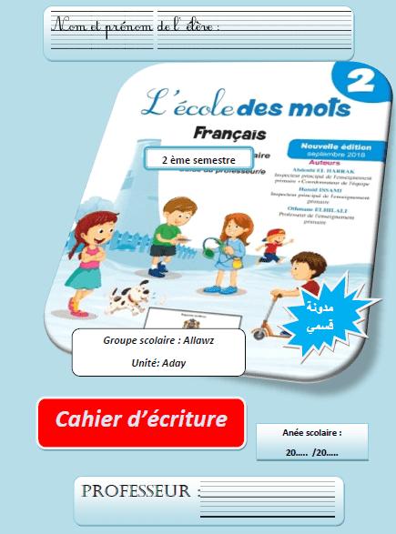 كراسة الكتابة الفرنسية للمستوى الثاني