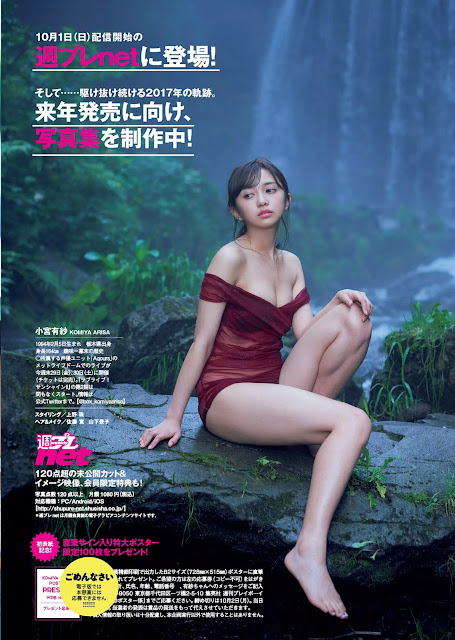 Komiya Arisa 小宮有紗 Weekly Playboy No 41 2017 Pictures