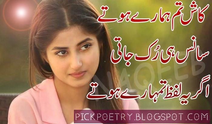 Romantic Poetry About Love In Urdu