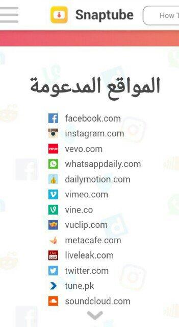 تحميل سناب تيوب لتحميل الفيديو من مواقع التواصل الاجتماعي
