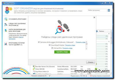Soft Organizer 6.15 - Следы уже удаленных программ