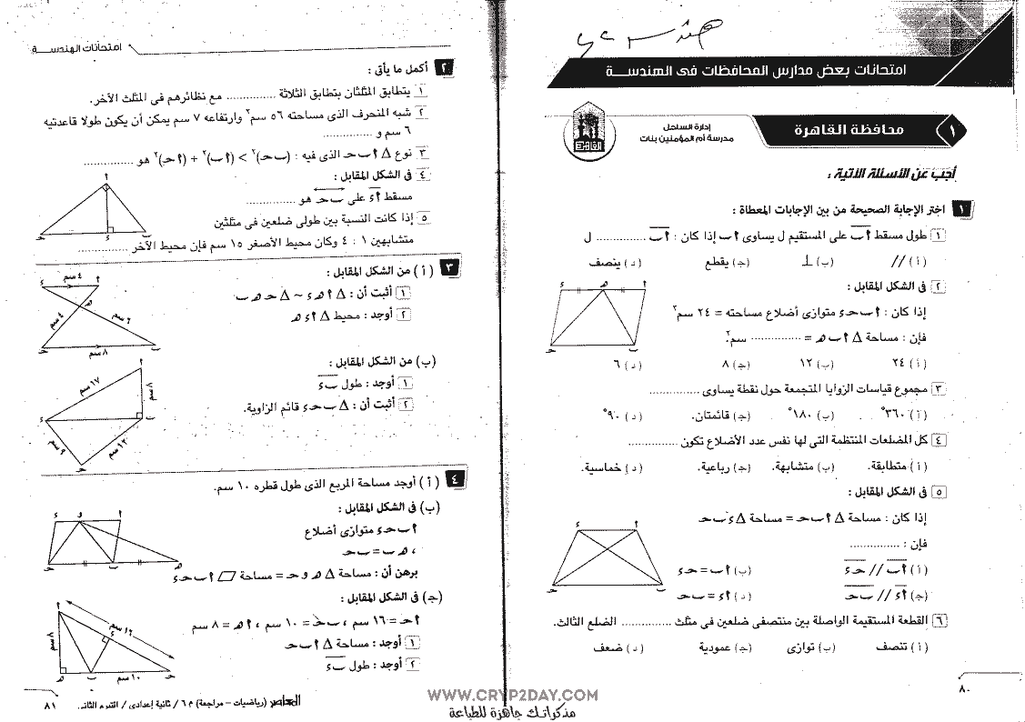 كتاب المعاصر math للصف الثانى الاعدادى pdf