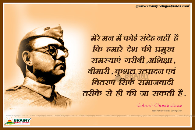 Hindi Best Quotes, Latest online Hindi Speeches By Subash Chandrabose, Hindi Quotes