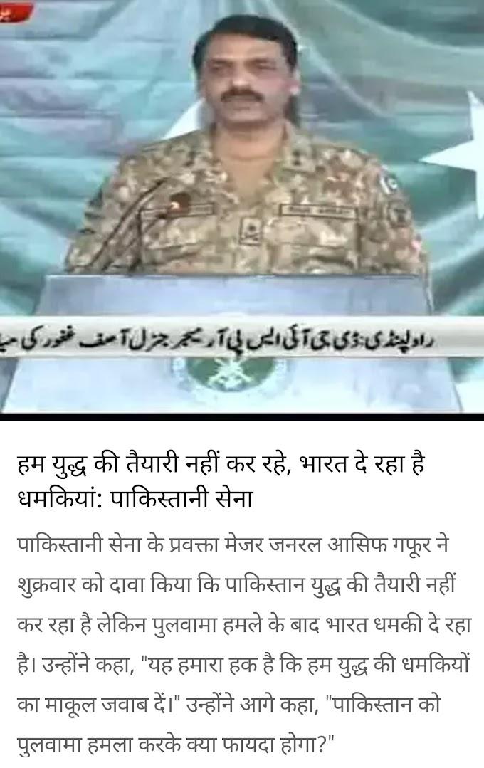 पाकिस्तानी सेना की तरफ से पुलवामा हमले को लेकर आया ये बयान ?