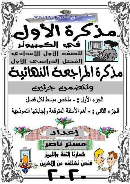 مذكرة الحاسب الألى للصف الأول الاعدادى ترم أول 2020 مستر ناصر عبد التواب
