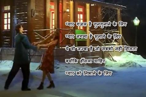 Pyaar Gazal He रोमांटिक शायरी - Romantic Shayari