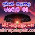 Lagna Palapala Ada Dawase  | ලග්න පලාපල | Sathiye Lagna Palapala 2019 | 2019-01-01