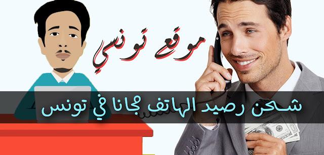 شحن رصيد الهاتف مجانا في تونس