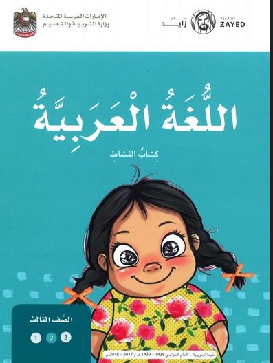 كتاب النشاط في اللغة العربية للصف الثاني
