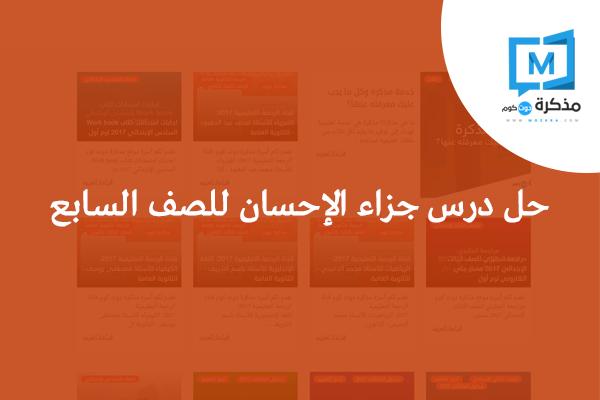 حل درس جزاء الاحسان للصف السابع