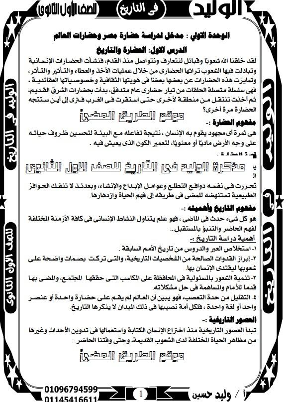 مذكرة الوليد فى التاريخ الصف الاول الثانوي 2018 اعداد الاستاذ وليد حسين