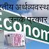 indian economy। bhartiya arthvyavastha gk in hindi