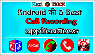 Best Call Recording Applications