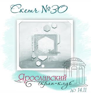 http://yar-sk.blogspot.ru/2017/10/sketch-30.html