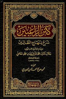 تحميل كتاب كنز الراغبين شرح منهاج الطالبين - جلال الدين المحلي الشافعي