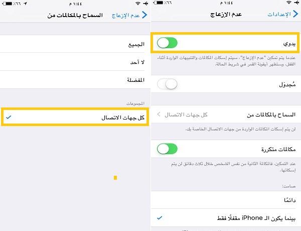كيفية حظر مكالمات هوية المتصل غير معروفة على ايفون و ايباد ويكي عربي