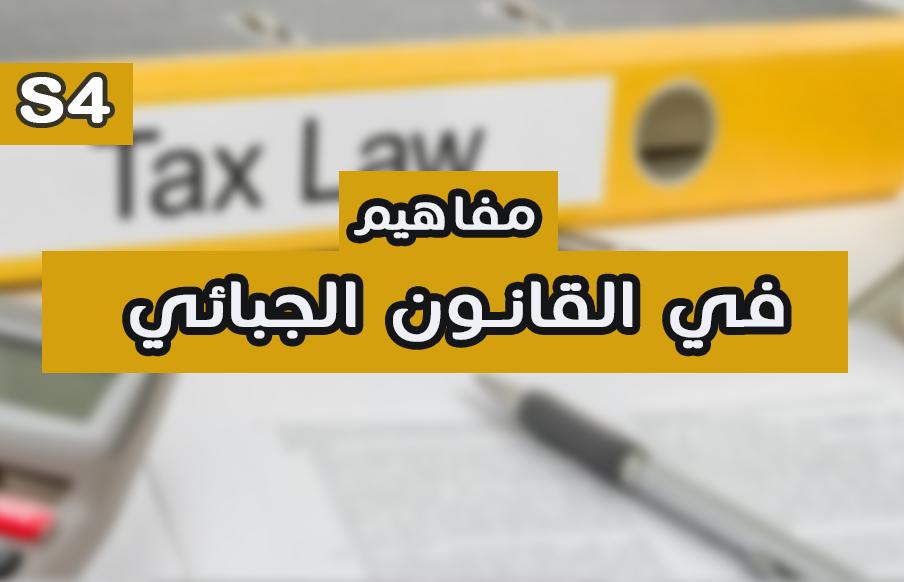 مفاهيم ومصطلحات في القانون الجبائي S4