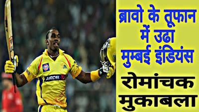 चेन्नई सुपर किंग्स ने मुंबई इंडियंस को रोमांचक मुकाबले में 1 विकेट से हराया