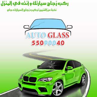 ورشة زجاج سيارات الفروانية