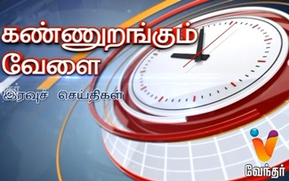 Vendhar Tv Night News 10-12-2018